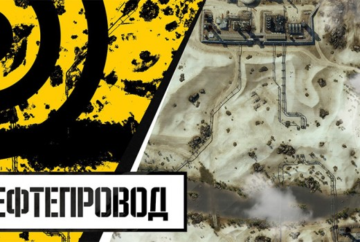 Armored Warfare: Карта нефтепровод