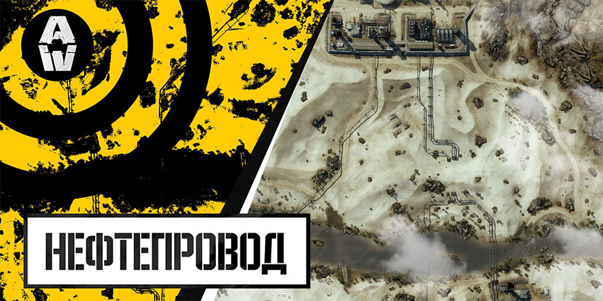 Armored Warfare: Карта нефтепровод