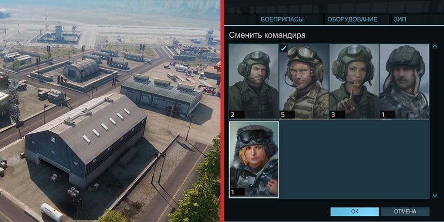 Прокачка командиров, экипажа и базы