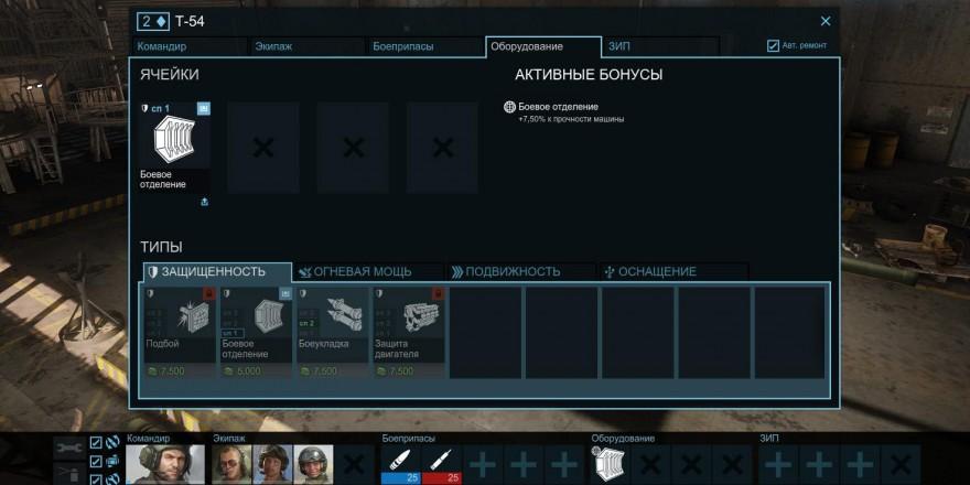 Armored Warfare: Проект Армата Оборудоваие